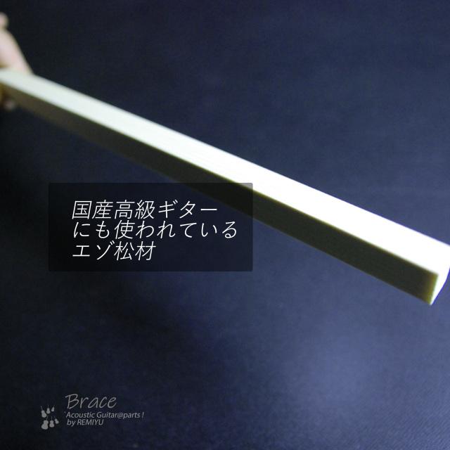 #6505 【ブレース】 エゾ松材 14mmx92mmx600mm <送料1100円 ヤマト宅急便>