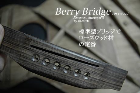 #6601 【ブリッジ】 加工済 マーチンタイプ 6弦用 標準用 ローズウッド材 無塗装