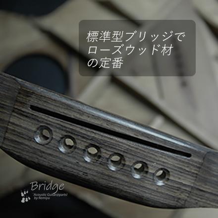 #6601 【ブリッジ】 加工済 マーチンタイプ 6弦用 標準用 ローズウッド材 無塗装 <送料160円ポスト投函>