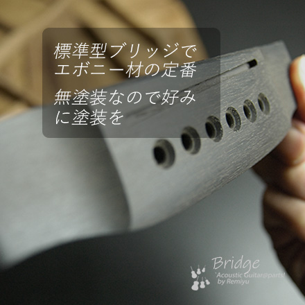 #6603 【ブリッジ 】 加工済マーチンタイプ 6弦用 標準用 エボニー  無塗装 <送料160円ポスト投函>