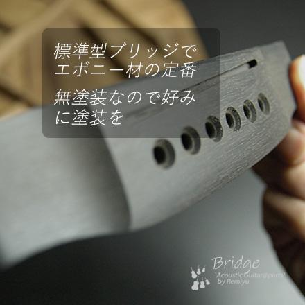 #6603 【ブリッジ 】 加工済マーチンタイプ 6弦用 標準用 エボニー  無塗装