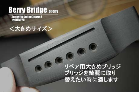 #6604ブリッジ 加工済 マーチンタイプ 大きめ エボニー  無塗装