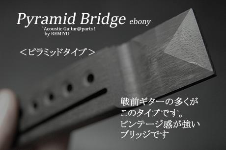 #6606 【ブリッジ】 加工済 ピラミッドタイプ エボニー  無塗装