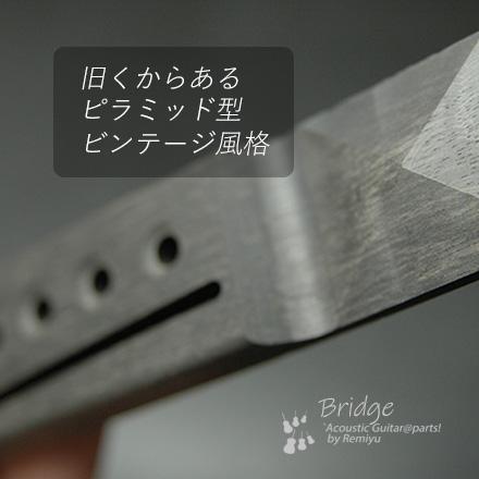 #6606 【ブリッジ】 加工済 ピラミッドタイプ エボニー  無塗装 <送料160円ポスト投函>