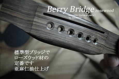 #6607 【ブリッジ】 加工済 マーチンタイプ 6弦用 標準用 ローズウッド  亜麻仁油仕上