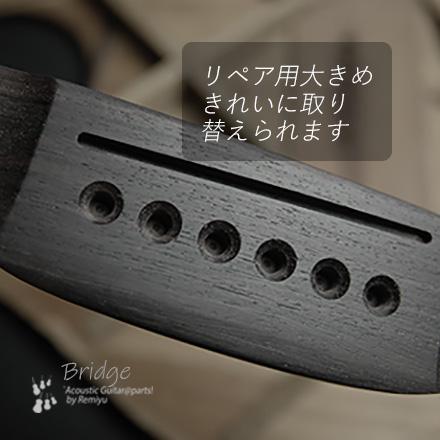 #6608 【ブリッジ】 加工済 マーチンタイプ 6弦用 大きめ用 ローズウッド材 亜麻仁油仕上