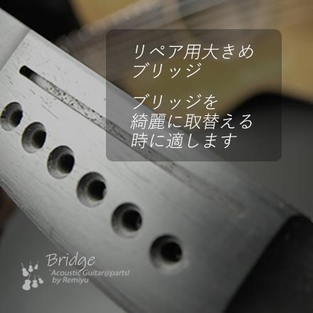 #6610 【ブリッジ】 加工済 マーチンタイプ 6弦用 大きめ用 エボニー  亜麻仁油仕上