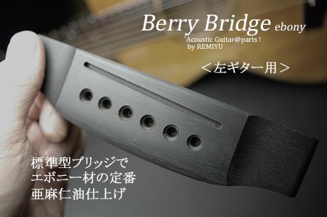 #6611 【ブリッジ】 加工済 マーチンタイプ 6弦用 左用 エボニー材 亜麻仁油仕上