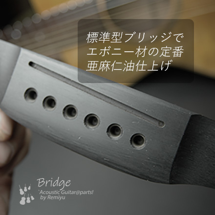 加工済 マーチンタイプ 6弦用 左用 エボニー材 亜麻仁油仕上