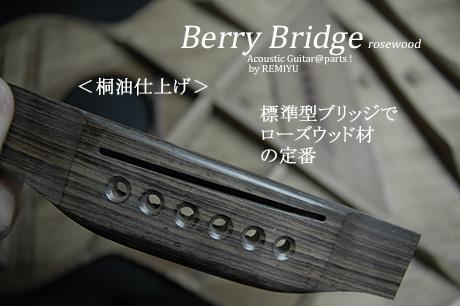 #6612 【ブリッジ】 加工済 マーチンタイプ 6弦用 標準用 ローズウッド材  桐油仕上