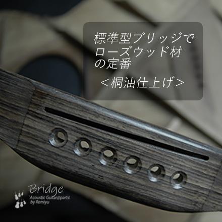 #6612 【ブリッジ】 加工済 マーチンタイプ 6弦用 標準用 ローズウッド材  桐油仕上 <送料160円ポスト投函>