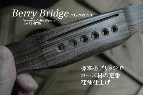 #6613 【ブリッジ】 加工済 マーチンタイプ 6弦用 標準用 ローズウッド材 荏油仕上