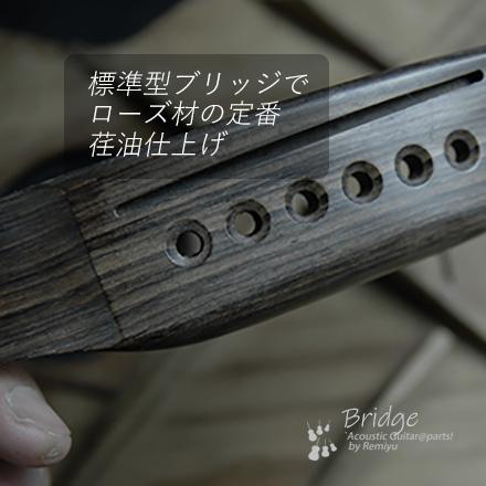 #6613 【ブリッジ】 加工済 マーチンタイプ 6弦用 標準用 ローズウッド材 荏油仕上 <送料160円ポスト投函>
