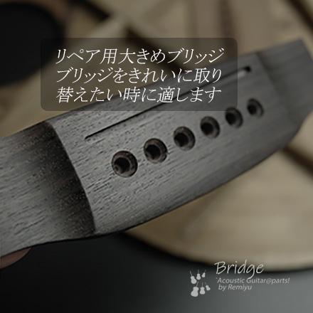 #6614 【ブリッジ】 加工済 マーチンタイプ 6弦用 大きめ用 ローズウッド材 桐油仕上 <送料160円ポスト投函>