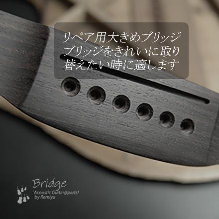 #6615 【ブリッジ】 加工済 マーチンタイプ 6弦用 大きめ用 ローズウッド材 荏油仕上