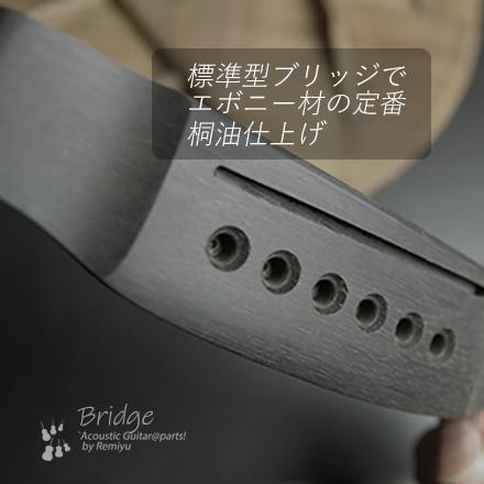 #6616 【ブリッジ】 加工済 マーチンタイプ 6弦用 標準用 エボニー材 桐油仕上 <送料160円ポスト投函>