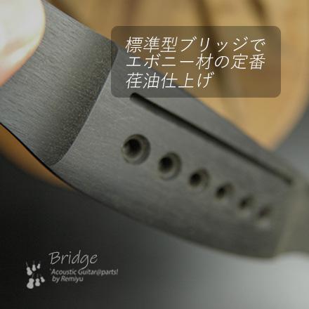 #6617 【ブリッジ】 加工済 マーチンタイプ 6弦用 標準用 エボニー材 荏油仕上