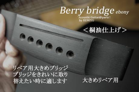 #6618 【ブリッジ】 加工済 マーチンタイプ 6弦用 大きめ用 エボニー材 桐油仕上