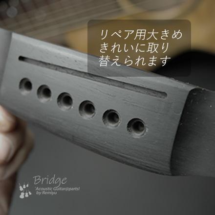 加工済 マーチンタイプ 6弦用 大きめ用 エボニー材 桐油仕上