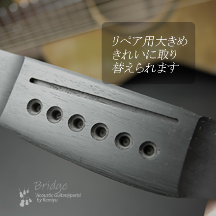 #6619 【ブリッジ】 加工済 マーチンタイプ 6弦用 大きめ用 エボニー材 荏油仕上