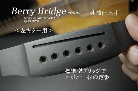 #6621 【ブリッジ】 加工済 マーチンタイプ 6弦用 左用 エボニー材 荏油仕上