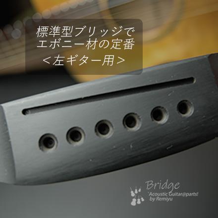 #6621 【ブリッジ】 加工済 マーチンタイプ 6弦用 左用 エボニー材 荏油仕上<送料160円ポスト投函>