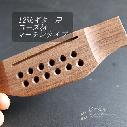 加工済 マーチンタイプ 12弦用 ローズウッド 無塗装