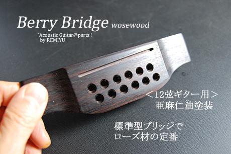 #6623 【ブリッジ】 加工済 マーチンタイプ 12弦用 ローズウッド 亜麻仁油塗装