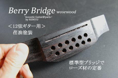 #6624 【ブリッジ】 加工済 マーチンタイプ 12弦用 ローズウッド  荏油塗装