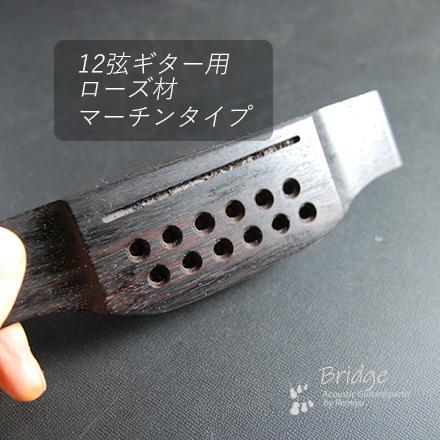 #6624 【ブリッジ】 加工済 マーチンタイプ 12弦用 ローズウッド  荏油塗装 <送料160円ポスト投函>