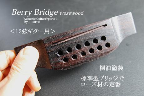 #6625 【ブリッジ】 加工済 マーチンタイプ 12弦用 ローズウッド 桐油塗装