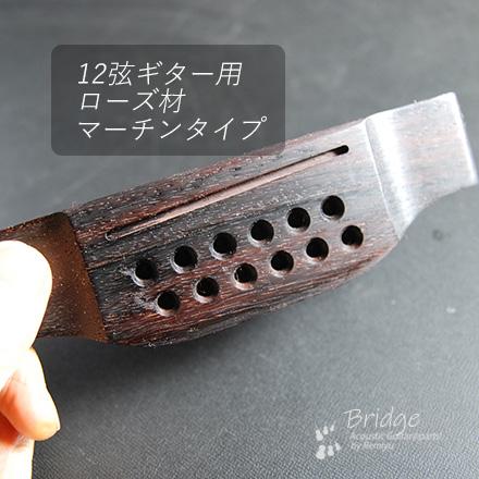 #6625 【ブリッジ】 加工済 マーチンタイプ 12弦用 ローズウッド 桐油塗装 <送料160円ポスト投函>