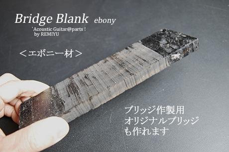 #6626 【ブリッジ】 未加工 エボニー材 190x50x11mm