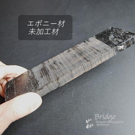 #6626 【ブリッジ】 未加工 エボニー板材 190mmx50mmx11mm