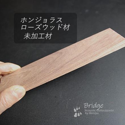 #6628 【ブリッジ】 未加工 ホンジュラスローズウッド板材 190mmx42mmx11mm