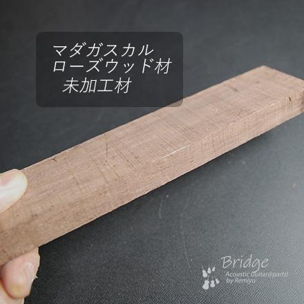 #6629 【ブリッジ】 未加工 マダガスカルローズウッド板材 190mmx42mmx11mm