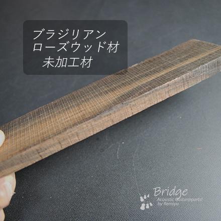 #6630 【ブリッジ】 未加工 ブラジリアンローズウッド板材 190mmx42mmx11mm <送料160円ポスト投函>