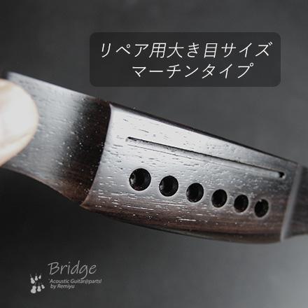 #6631 【ブリッジ】 加工済 マーチンタイプ 6弦用 大きめ用 ローズウッド ( 塗装済 )