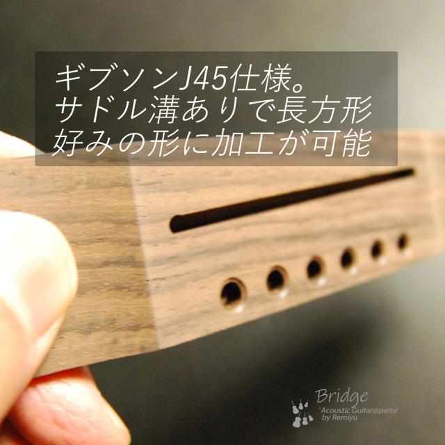 #6633 【ブリッジ】 加工済 ギブソンJ45タイプ ローズウッド材 サドル溝あり 長方形 <送料160円ポスト投函>