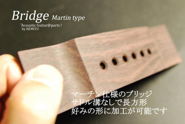 #6636 【ブリッジ】 半加工 マーチンタイプ ローズウッド材 サドル溝なし 長方形