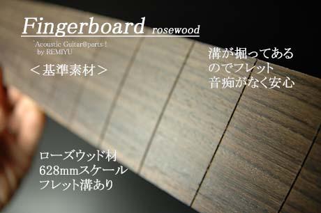 #6701  【フィンガーボード】 加工済 溝あり 628mm ローズウッド材