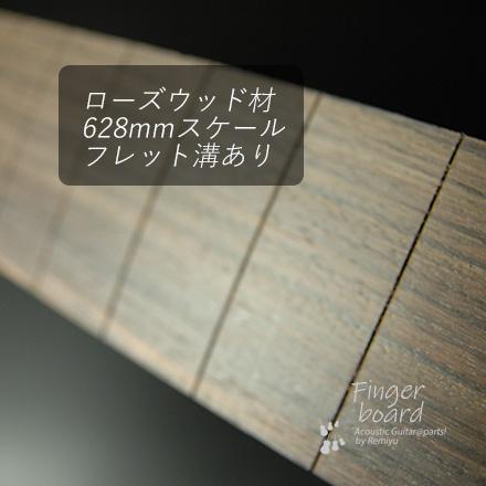 加工済 溝あり 弦長628mm対応 ローズウッド材