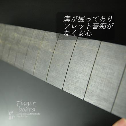 #6704  【フィンガーボード】 加工済 溝あり 628mm エボニー材