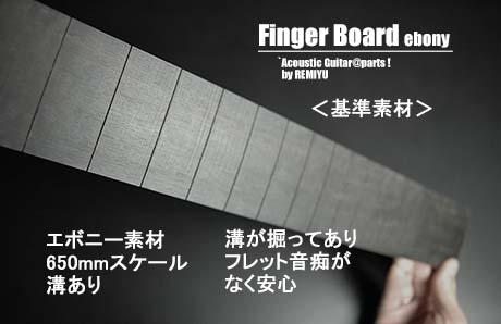 #6708フィンガーボード 加工済 溝あり 650mm エボニー材
