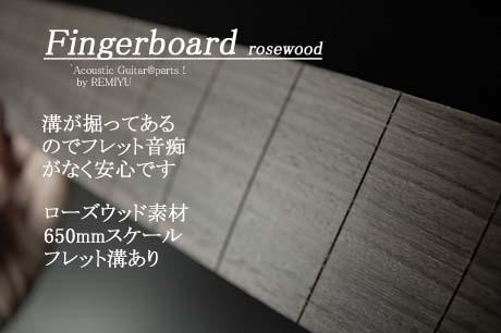 #6709  【フィンガーボード】 加工済 溝あり  650mm ローズウッド材