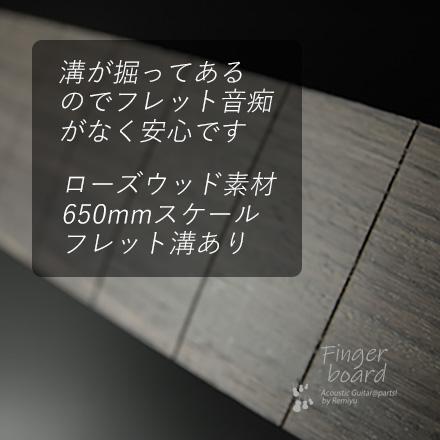 #6709  【フィンガーボード】 加工済 溝あり  650mm ローズウッド材 送料1100円ヤマト宅急便
