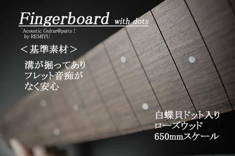 #6710  【フィンガーボード】 加工済 溝あり 650mm ローズウッド材 白蝶貝ドット