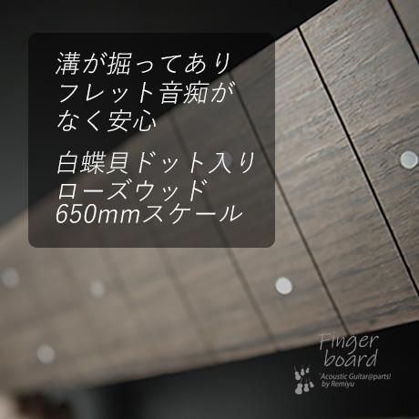加工済 溝あり 弦長650mm対応 ローズウッド材 白蝶貝ドット