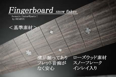 #6711 【フィンガーボード】 加工済 溝あり 650mm ローズウッド材 スノーフレークインレイ