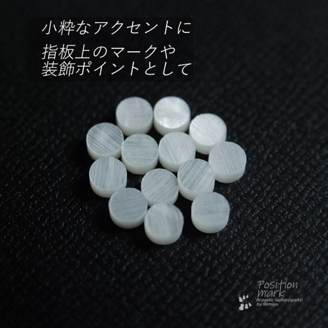 丸4mm 白蝶貝 12個 厚さ2mm 装飾用 アクセント